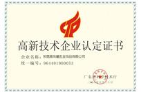 高新技术企业认定证书