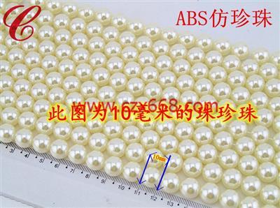 塑胶仿珍珠圆形珠-21